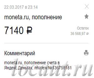 44.87 рубля