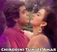 Chirodini Tumi Je Amar (চিরদিনই তুমি যে আমার) Lyrics in  Bengali-Amar Sangi