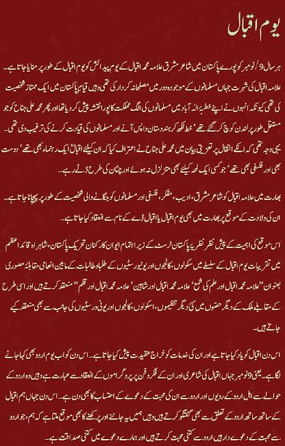 iqbal day speech