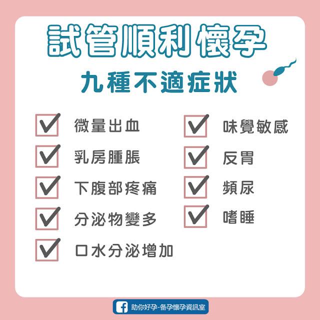 試管順利懷孕9種不適症狀