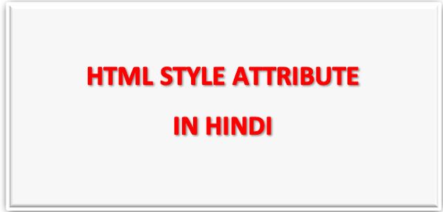 HTML me style attribute kya hota hai and kaise use karte hai