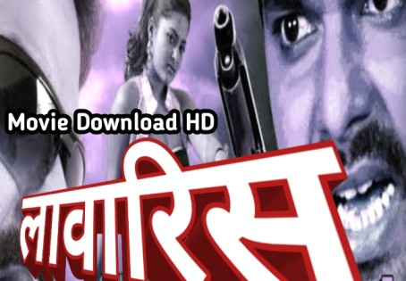 Laawaris full movie download, bhojpuri cinema