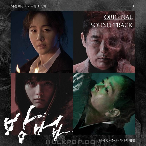 Various Artists – The Cursed OST