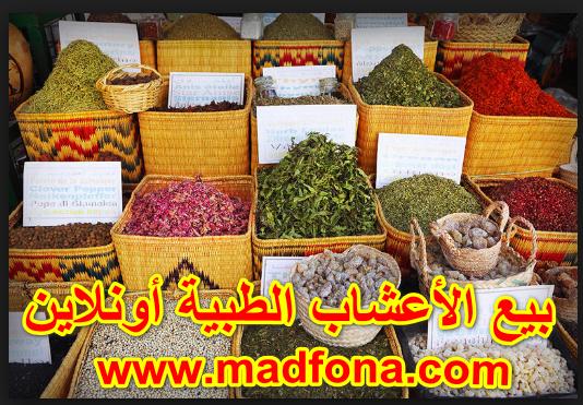 بيع الأعشاب الطبية أونلاين A3chab Online