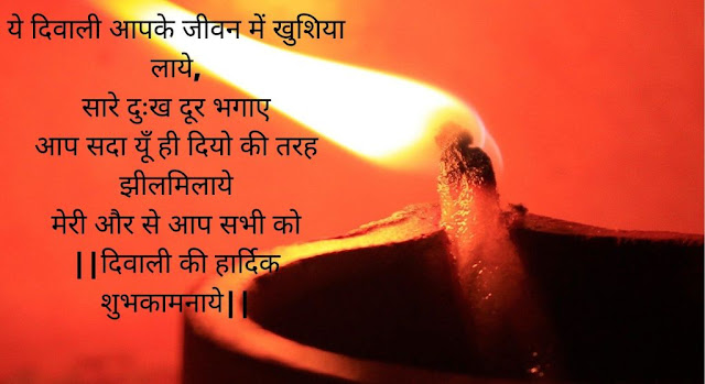 Diwali Sandesh in Hindi