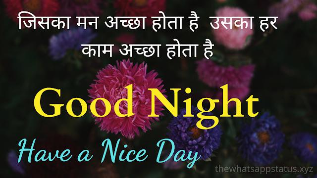 Good Night Shayari Images 2020 (7)