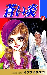 1 [イケスミチエコ] 蒼い炎 第01 03巻