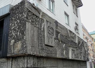 Донецк. Мозаичное панно. Ул. Артёма, 76