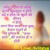 Best Good Night Shayari | love life status shayari आँसू न होते तो आँखे इतनी खुबसूरत न होती दर्द न होता तो खुशी की कीमत न होती |