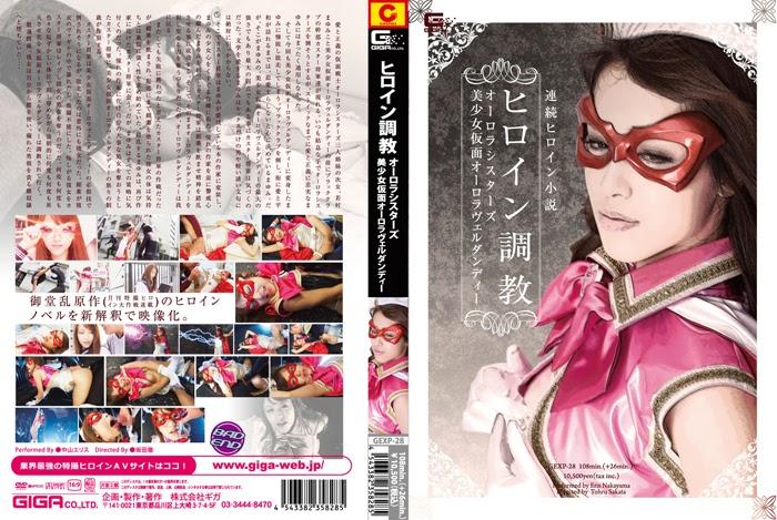 GEXP-28 Heroine Serial Novel – Mendisiplinkan Aurora Sisters – Gadis Cantik Bertopeng Aurora – Werdandi
