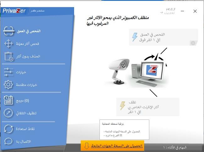 برنامج مجاني لتنظيف وتعزيز الخصوصية للكمبيوتر Privazer 4.0