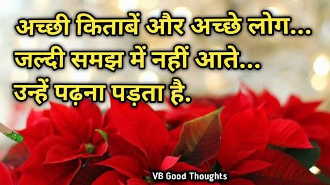 आज का सुविचार - Good Thoughts In Hindi On Life - इंसान सुविचार