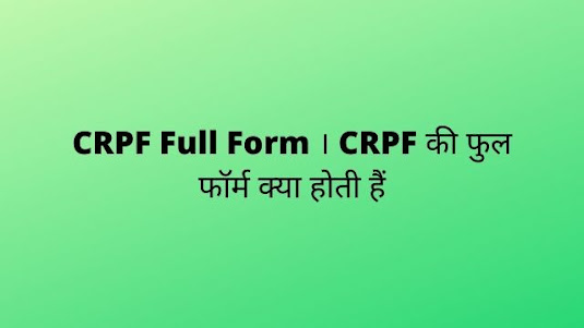 CRPF Full Form । CRPF की फुल फॉर्म क्या होती हैं
