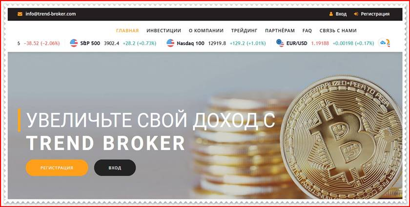 Мошеннический проект trend-broker.com – Отзывы, развод. Компания Trend Broker мошенники
