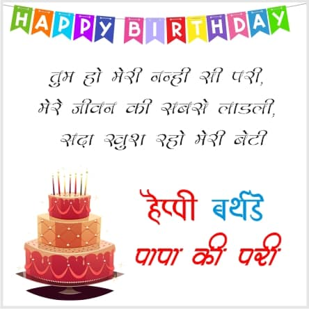 2021 Birthday Staus for Your Daughter In Hindi