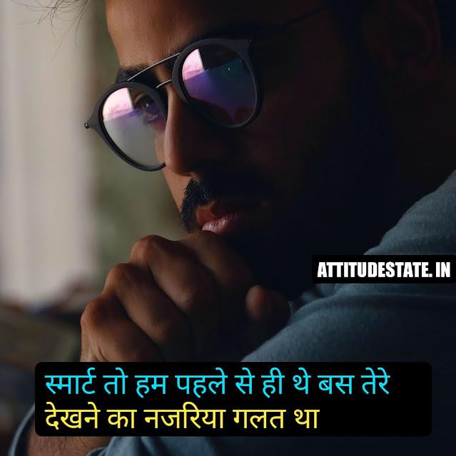 attitude status in hindi for smart boy