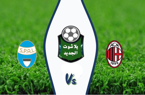 نتيجة مباراة ميلان وسبال اليوم الأربعاء 15-01-2020 كأس إيطاليا