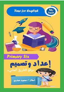 كراسة اللغه الانجليزيه للصف السادس الابتدائي الترم الثاني 2020 (كراسة خط و تسميع و واجب منزلي)