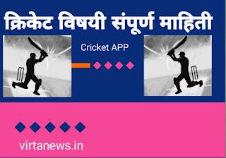 Cricket information