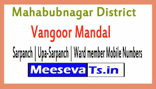 Vangoor Mandal Sarpanch | Upa-Sarpanch | Ward member Mobile Numbers Mahabubnagar District in Telangana State