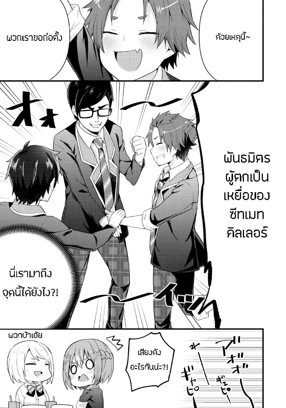 อ่านการ์ตูน Tonari no Seki ni Natta Bishoujo ga Horesaseyou to Karakatte Kuru ga Itsunomanika Kaeriuchi ni Shite Ita ตอนที่ 4 หน้าที่ 5
