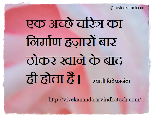 Character, Established, Stumbles, Vivekanada, Quote, Hindi