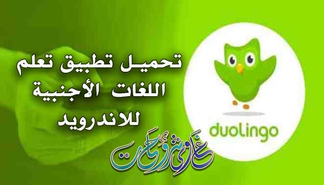 تعلم اللغة الانجليزية ولغات اخرى عن طريق الموبايل بتطبيق duolingo apk Mod 4.56 أحدث إصدار
