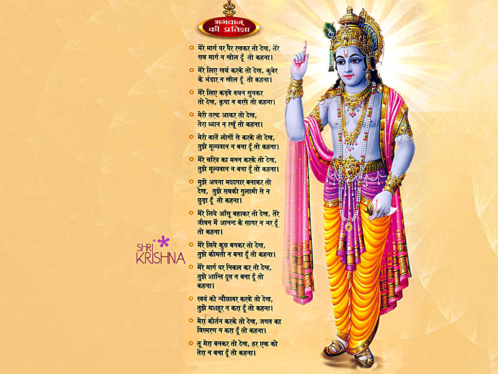 Wallpaper download of krishna - Bhagwan Ji Help Me Hare Krshina