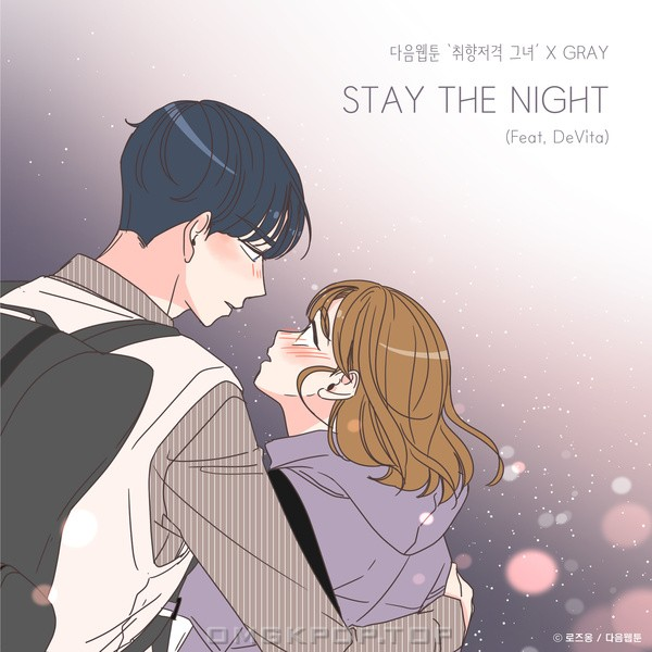 GRAY – STAY THE NIGHT STAY THE NIGHT (She is My Type♡ X GRAY)  – Single