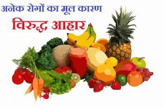 viruddha-aahar-incompatible-foods-hindi