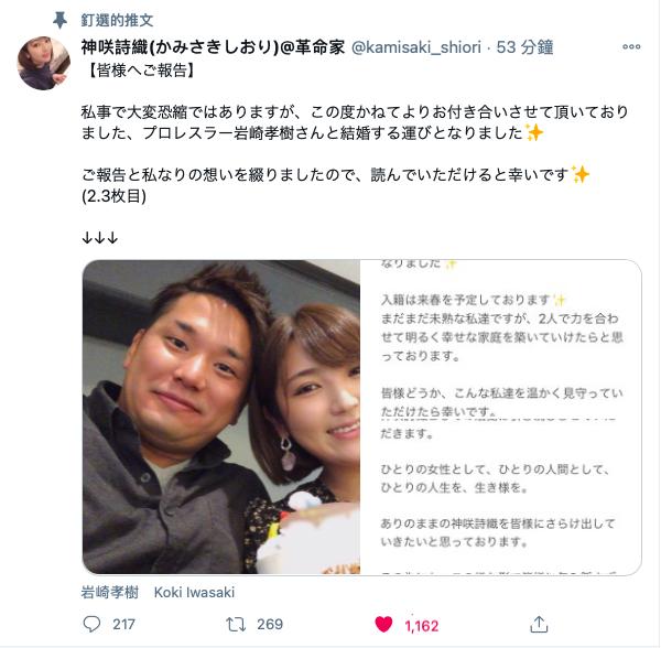 神咲诗织宣布结婚!另一半武功超强!