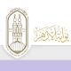 وظائف الازهر الشريف - اعلان وظائف وتعيينات الازهر الشريف تعرف على الشروط