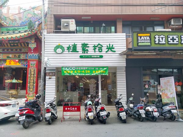 台中南屯植素拾光無國界料理,主餐加自助吧、甜點飲料吃到飽299元