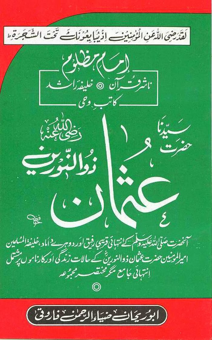Hazrat Usman e Ghani Radi Allahu Anhu