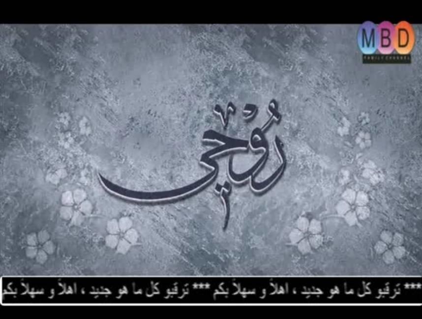 تردد قناة MBD TV