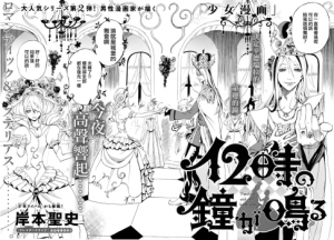12 O'Clock Bell Rings Manga