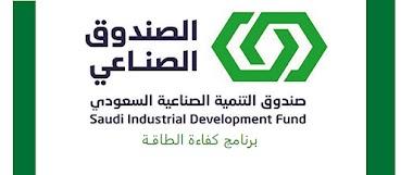 برنامج تمويل تحسين كفاءة الطاقة