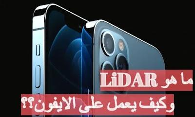 ما هو LiDAR وكيف يعمل على الايفون iPhone؟