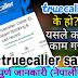 Truecaller के हो? यसले कसरी काम गर्छ? के truecaller चलाउन सुरक्षित छ?  (Truecaller बारे सम्पुर्ण जानकारी नेपालीमा)