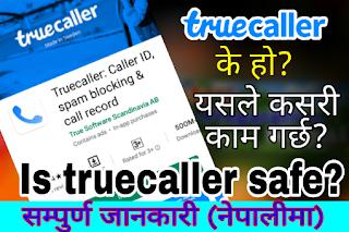 Truecaller के हो? यसले कसरी काम गर्छ? के truecaller चलाउन सुरक्षित छ? What is truecaller? How does it work? Is it safe to use truecaller?