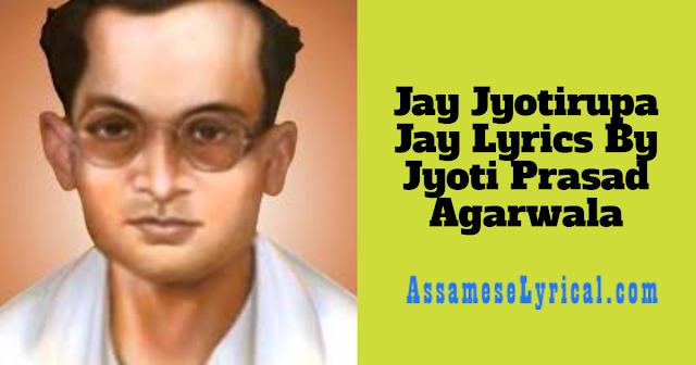 Jay Jyotirupa Jay Lyrics