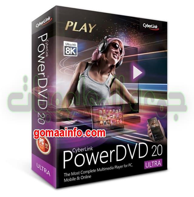 تحميل عملاق تشغيل اسطوانات الدى فى دى | CyberLink PowerDVD Ultra 20.0.1519.62