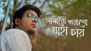 Amaro Porano Jaha Chay Lyrics (আমার পরান যাহা চায়) Rahul Dutta