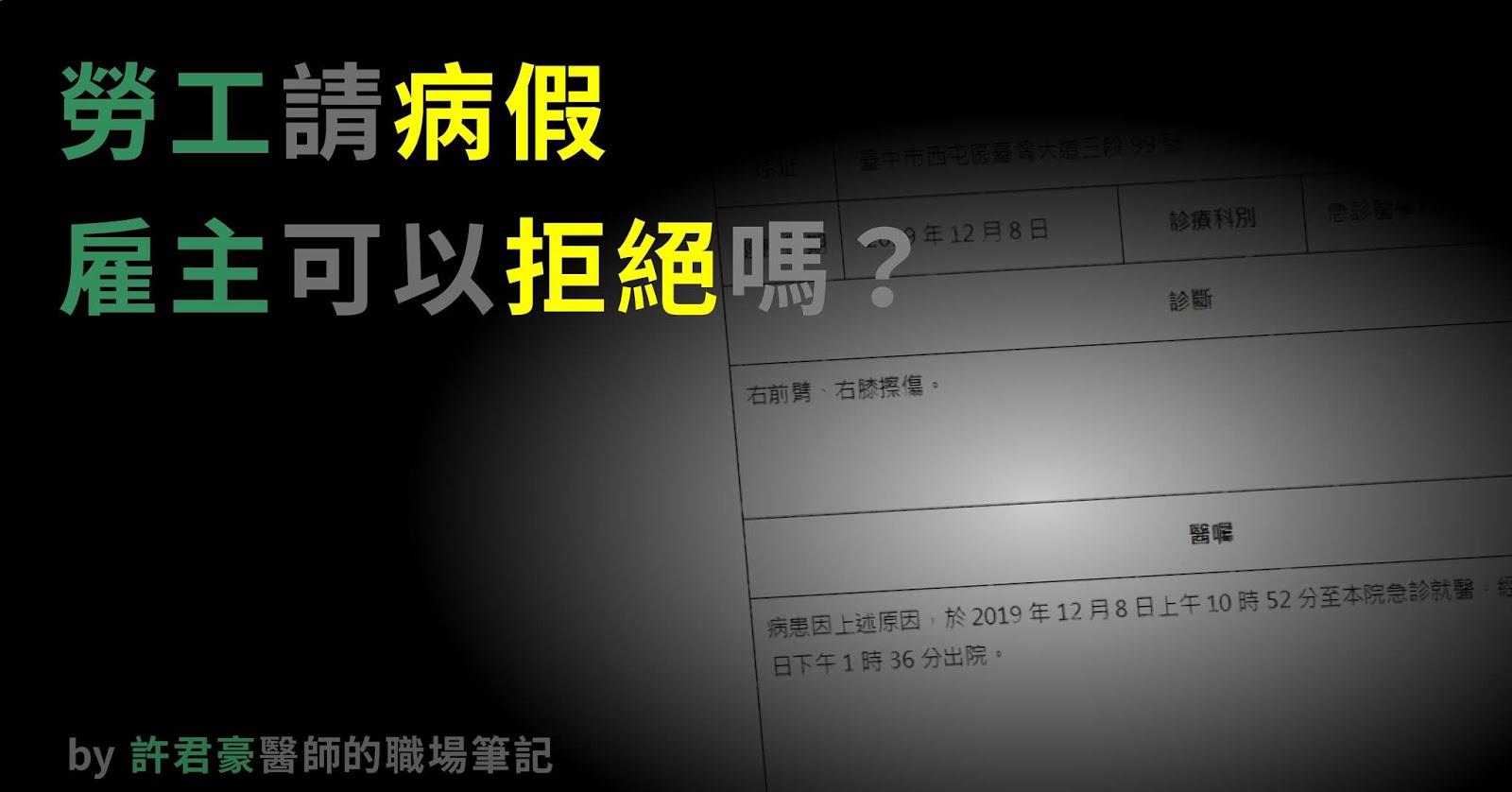 許君豪醫師 Jun-Hao Shih, MD: 勞工請病假,雇主可以拒絕嗎?