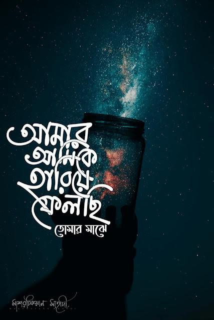 Bangla Emotional Pic - HD ইমোশনাল পিকচার ছবি ২০২০