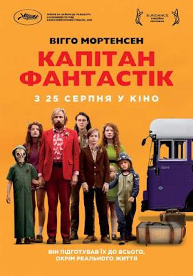 Капітан Фантастік (2016) українською онлайн