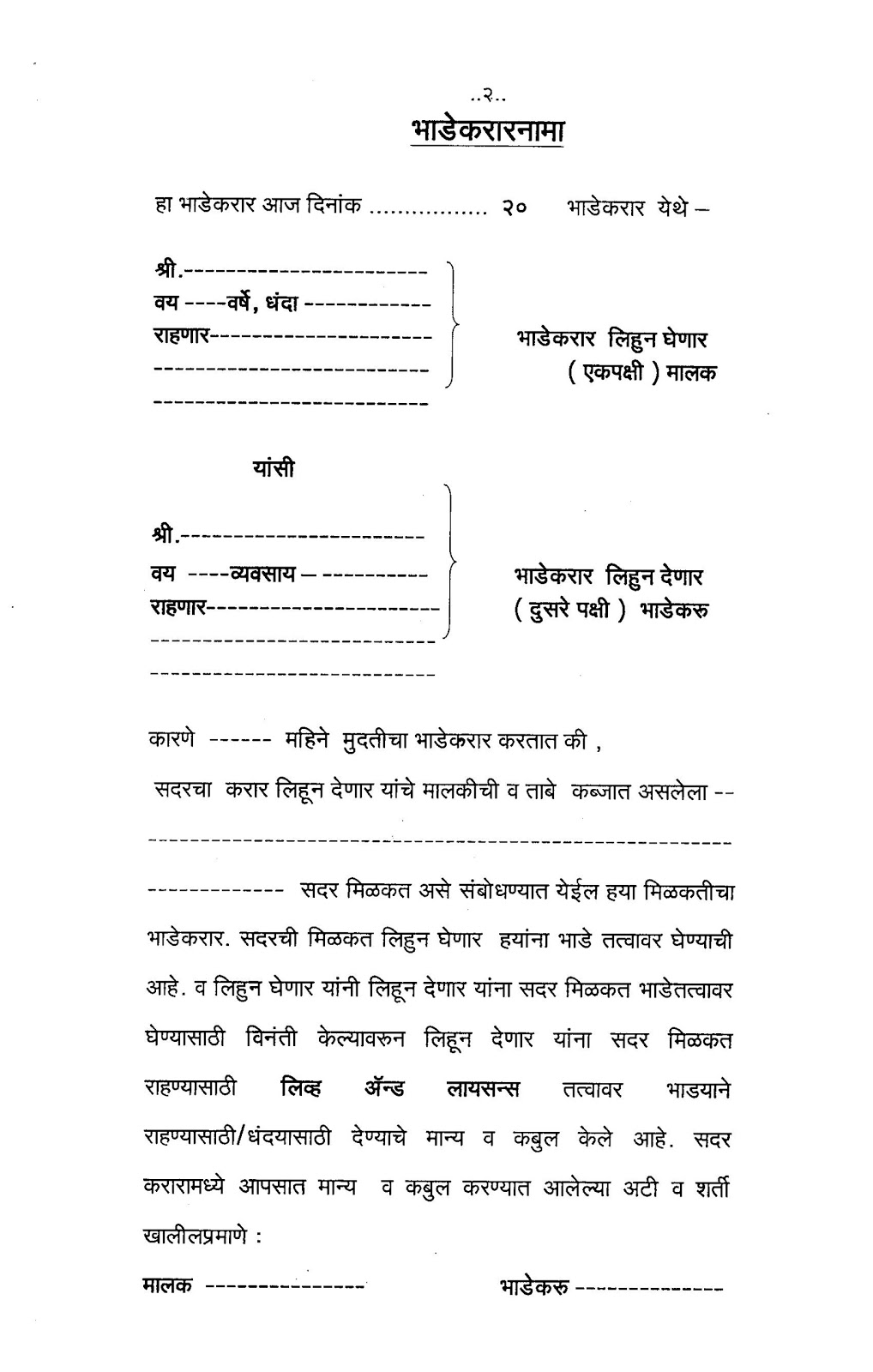 Agreement For Rent Of Flat Format Curriculum Vitae File Format RENT  AGREEMENT IN MARATHI 1 Agreement