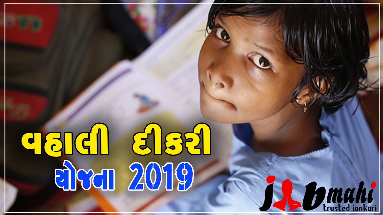 How To Apply Vahali Dikri Yojna 2019 online Application Form full details