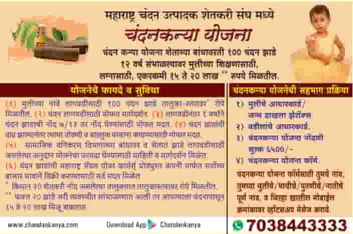 Chandan Kanya Yojana Maharashtra