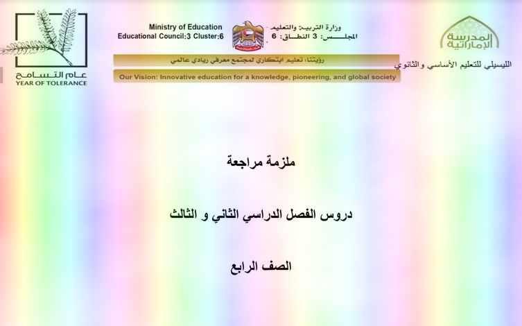 مراجعة تربية اسلامية للصف الرابع الفصل الثالث 2019 - مناهج الامارات